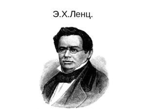 Знаменитый физик— Эмилий Ленц