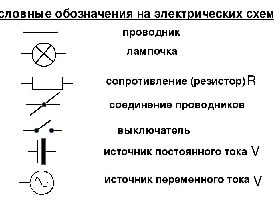 картинка электрические схемы обозначения нас сосед этажом